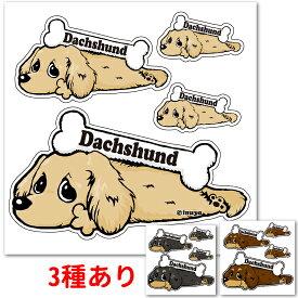 ダックスフンド 犬 ステッカー 「カラー」くたいぬデザイン 犬屋 いぬや 送料無料