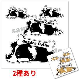 ボーダーコリー 犬 ステッカー 「カラー」くたいぬデザイン 犬屋 いぬや 送料無料