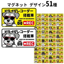 ドライブレコーダー マグネット グラサン各種 長方形 15cm シート 犬屋 オリジナル 犬 ドッグ ドラレコ