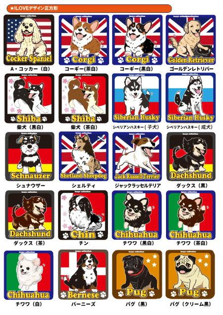 名前入れ・ILoveステッカー・セット・犬屋・オリジナル・パピヨン・パグ・ジャックラッセルテリア