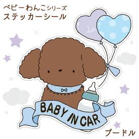 (ベビーわんこシリーズ)プードル 犬 ステッカー カーステッカー ベビーインカー ドッグインカー 犬屋 いぬや
