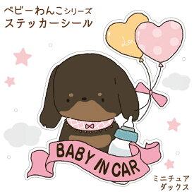 (ベビーわんこシリーズ)ミニチュアダックス 犬 ステッカー カーステッカー ベビーインカー ドッグインカー 犬屋 いぬや