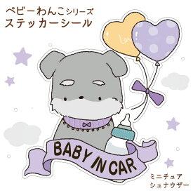 (ベビーわんこシリーズ)ミニチュアシュナウザー 犬 ステッカー カーステッカー ベビーインカー ドッグインカー 犬屋 いぬや