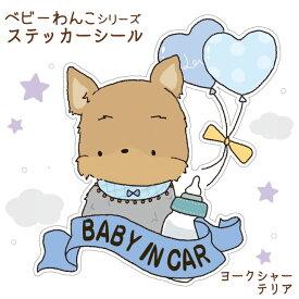 (ベビーわんこシリーズ)ヨークシャーテリア 犬 ステッカー カーステッカー ベビーインカー ドッグインカー 犬屋 いぬや