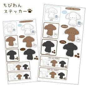 (ちびわんシリーズ) プードル 犬 ステッカー 犬屋 いぬや かわいい 可愛い ゆるい ミニ イラスト キャラ