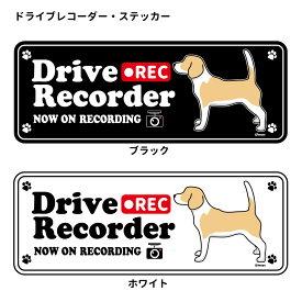 【 横向き 】 ドッグシルエット ドライブレコーダー ステッカー ビーグル レモン 3枚入1セット 犬 ドラレコ シール 犬屋 いぬや 送料無料