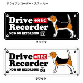 ドッグシルエット ドライブレコーダー ステッカー ビーグル トライ 3枚入1セット 犬 ドラレコ シール 犬屋 いぬや