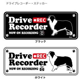 【 横向き 】 ドッグシルエット ドライブレコーダー ステッカー ボーダーコリー 黒 3枚入1セット 犬 ドラレコ シール 犬屋 いぬや 送料無料