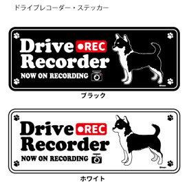【 横向き 】 ドッグシルエット ドライブレコーダー ステッカー チワワ 黒 3枚入1セット 犬 ドラレコ シール 犬屋 いぬや 送料無料