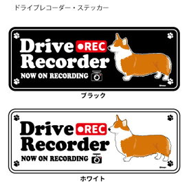 【横向き】 ドッグシルエット ドライブレコーダー ステッカー コーギー 茶 3枚入1セット 犬 ドラレコ シール 犬屋 いぬや
