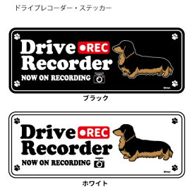 ドッグシルエット ドライブレコーダー ステッカー ダックスフンド 黒色 3枚入1セット ドッグシルエット 犬 ドラレコ シール 犬屋 いぬや