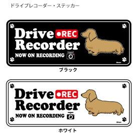 ドッグシルエット ドライブレコーダー ステッカー ダックスフンド クリーム 3枚入1セット 犬 ドラレコ シール 犬屋 いぬや