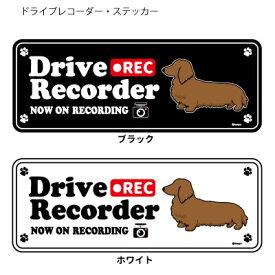 【 横向き 】 ドッグシルエット ドライブレコーダー ステッカー ダックスフンド 濃茶 3枚入1セット 犬 ドラレコ シール 犬屋 いぬや 送料無料