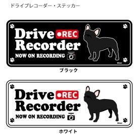 ドッグシルエット ドライブレコーダー ステッカー フレンチブルドッグ 黒 3枚入1セット 犬 ドラレコ シール 犬屋 いぬや