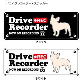 【 横向き 】 ドッグシルエット ドライブレコーダー ステッカー フレンチブルドッグ クリーム 3枚入1セット 犬 ドラレコ シール 犬屋 いぬや 送料無料