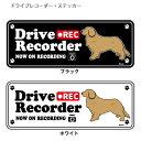 【横向き】 ドッグシルエット ドライブレコーダー ステッカー ゴールデンレトリバー 3枚入1セット 犬 ドラレコ シール…