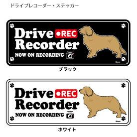 ドッグシルエット ドライブレコーダー ステッカー ゴールデンレトリバー 3枚入1セット 犬 ドラレコ シール 犬屋 いぬや