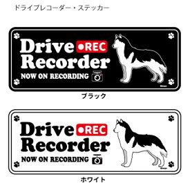 ドッグシルエット ドライブレコーダー ステッカー シベリアンハスキー 黒 3枚入1セット 犬 ドラレコ シール 犬屋 いぬや