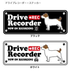 ドッグシルエット ドライブレコーダー ステッカー ジャックラッセルテリア 3枚入1セット 犬 ドラレコ シール 犬屋 いぬや