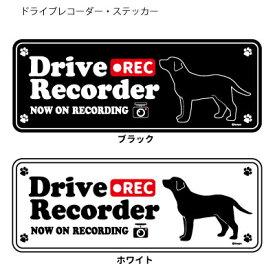 ドッグシルエット ドライブレコーダー ステッカー 黒ラブ 3枚入1セット 犬 ドラレコ シール 犬屋 いぬや