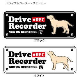 ドッグシルエット ドライブレコーダー ステッカー イエロー ラブラドルレトリバー 3枚入1セット 犬 ドラレコ シール 犬屋 いぬや