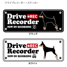 【 横向き 】 ドッグシルエット ドライブレコーダー ステッカー ミニチュアピンシャー 3枚入1セット 犬 ドラレコ シール 犬屋 いぬや 送料無料