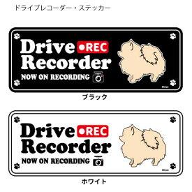 【 横向き 】 ドッグシルエット ドライブレコーダー ステッカー ポメラニアン 3枚入1セット 犬 ドラレコ シール 犬屋 いぬや 送料無料