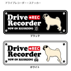 【 横向き 】 ドッグシルエット ドライブレコーダー ステッカー パグ フォーン 3枚入1セット 犬 ドラレコ シール 犬屋 いぬや 送料無料
