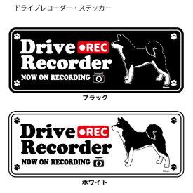 【 横向き 】 ドッグシルエット ドライブレコーダー ステッカー 柴犬 【 黒 】 3枚入1セット 犬 ドラレコ シール 犬屋 いぬや 送料無料