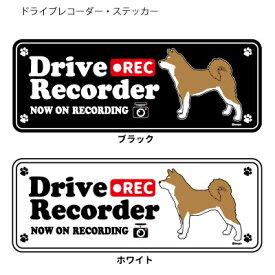 【 横向き 】 ドッグシルエット ドライブレコーダー ステッカー 柴犬 【 茶 】 3枚入1セット 犬 ドラレコ シール 犬屋 いぬや 送料無料