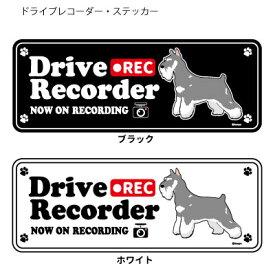 【 横向き 】 ドッグシルエット ドライブレコーダー ステッカー シュナウザー 3枚入1セット 犬 ドラレコ シール 犬屋 いぬや 送料無料