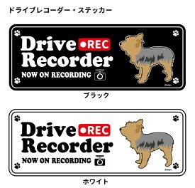 【 横向き 】 ドッグシルエット ドライブレコーダー ステッカー ヨーキー 3枚入1セット ヨークシャテリア 犬 ドラレコ シール 犬屋 いぬや 送料無料
