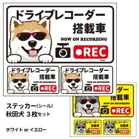 グラサン ドライブレコーダー ステッカー 秋田犬 長方形 3枚入1セット 大15cm 小6.5cm シール 犬屋 オリジナル 犬 ドッグ ドラレコ 送料無料