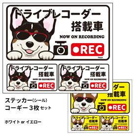 グラサン ドライブレコーダー ステッカー コーギー 黒白 茶白 長方形 3枚入1セット 大15cm 小6.5cm シール 犬屋 オリジナル 犬 ドッグ ドラレコ