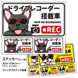 グラサン ドライブレコーダー ステッカー フレブル クリーム 黒 黒白 長方形 3枚入1セット 大15cm 小6.5cm シール 犬屋 オリジナル 犬 ドッグ ドラレコ