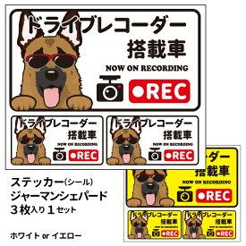 グラサン ドライブレコーダー ステッカー ジャーマンシェパード 長方形 3枚入1セット 大15cm 小6.5cm シール 犬屋 オリジナル 犬 ドッグ ドラレコ 送料無料