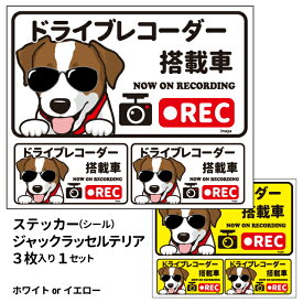 グラサン ドライブレコーダー ステッカー ジャックラッセルテリア 長方形 3枚入1セット 大15cm 小6.5cm シール 犬屋 オリジナル 犬 ドッグ ドラレコ 送料無料