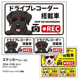 グラサン ドライブレコーダー ステッカー ラブラドールレトリバー 黒 イエロー 長方形 3枚入1セット 大15cm 小6.5cm シール ミニピン 犬屋 オリジナル 犬 ドッグ ドラレコ