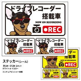 グラサン ドライブレコーダー ステッカー ミニチュアピンシャー 長方形 3枚入1セット 大15cm 小6.5cm シール ミニピン 犬屋 オリジナル 犬 ドッグ ドラレコ 送料無料