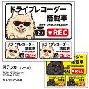 ドライブレコーダー 3枚入1セット ステッカー グラサン ポメラニアン クリーム 黒 長方形 大15cm 小6.5cm シール 犬屋…
