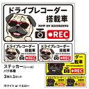 グラサン ドライブレコーダー ステッカー パグ クリーム黒 黒 長方形 3枚入1セット 大15cm 小6.5cm シール 犬屋 オリ…