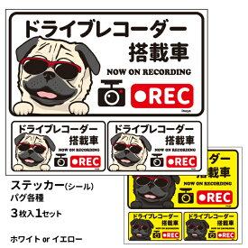 グラサン ドライブレコーダー ステッカー パグ クリーム黒 黒 長方形 3枚入1セット 大15cm 小6.5cm シール 犬屋 オリジナル 犬 ドッグ ドラレコ
