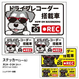 グラサン ドライブレコーダー ステッカー シュナウザー 黒 灰 長方形 3枚入1セット 大15cm 小6.5cm シール 犬屋 オリジナル 犬 ドッグ ドラレコ