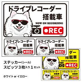 グラサン ドライブレコーダー ステッカー スピッツ 長方形 3枚入1セット 大15cm 小6.5cm シール 犬屋 オリジナル 犬 ドッグ ドラレコ