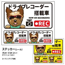 グラサン ドライブレコーダー ステッカー ヨークシャテリア 長方形 3枚入1セット 大15cm 小6.5cm シール 犬屋 オリジナル 犬 ドッグ ドラレコ