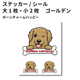 犬 ステッカー ゴールデンレトリバー ハッピーデザイン セット(大1枚・小2枚) 骨 大型犬 犬屋 いぬや