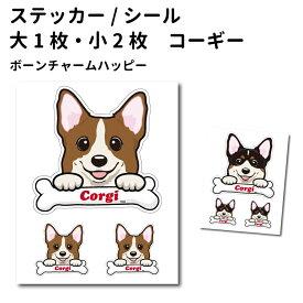 犬 ステッカー コーギー ハッピーデザイン セット【大1枚・小2枚】 骨 中型犬 犬屋 いぬや