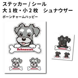 犬 ステッカー シュナウザー ハッピーデザイン セット【大1枚・小2枚】 骨 小型犬 犬屋 いぬや