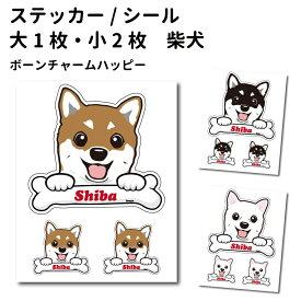 犬 ステッカー 柴犬 ハッピーデザイン セット【大1枚・小2枚】 骨 小型犬 犬屋 いぬや