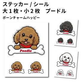 犬 ステッカー プードル ハッピーデザイン セット(大1枚・小2枚) 骨 小型犬 犬屋 いぬや